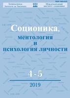 Показать № 4-5 (2019)