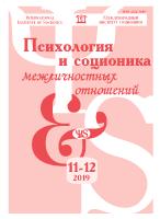 Показать № 11-12 (2019)
