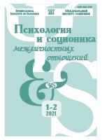 Показать № 1-2 (2021)